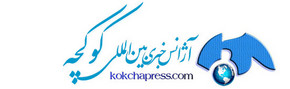 Kokcha News Agency